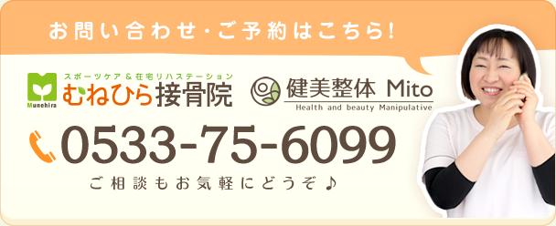 豊川市むねひら接骨院へのお電話はこちらをタップしてください!