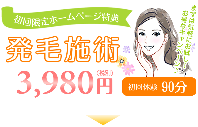 発毛施術3980円(税別)