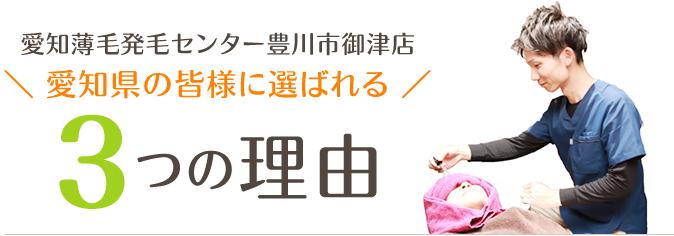 愛知県の皆様に選ばれる理由