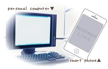現代の生活必需品とも言えるPCと携帯電話