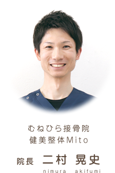 むねひら接骨院 健美整体Mito 院長 二村晃史