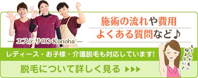 エステサロンkonoha公式サイトへ
